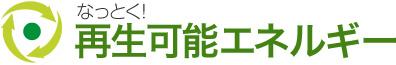 資源エネルギー庁_改正FIT法
